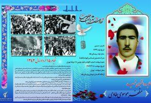 شهید مظفر موسوی طادی  در قیام خونین ۱۵ خرداد ۱۳۴۲ به شهادت رسید