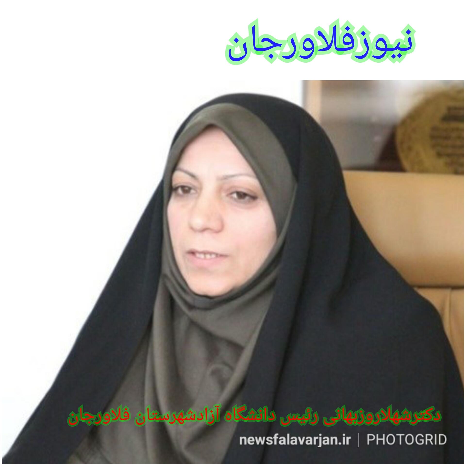 دورههای تخصصی خانه و خانواده ویژه استان اصفهان در دانشگاه آزاد اسلامی فلاورجان شروع شد