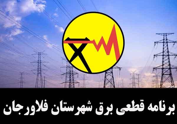 برنامه قطع برق شهرستان فلاورجان سه شنبه ۲ مرداد ۹۷
