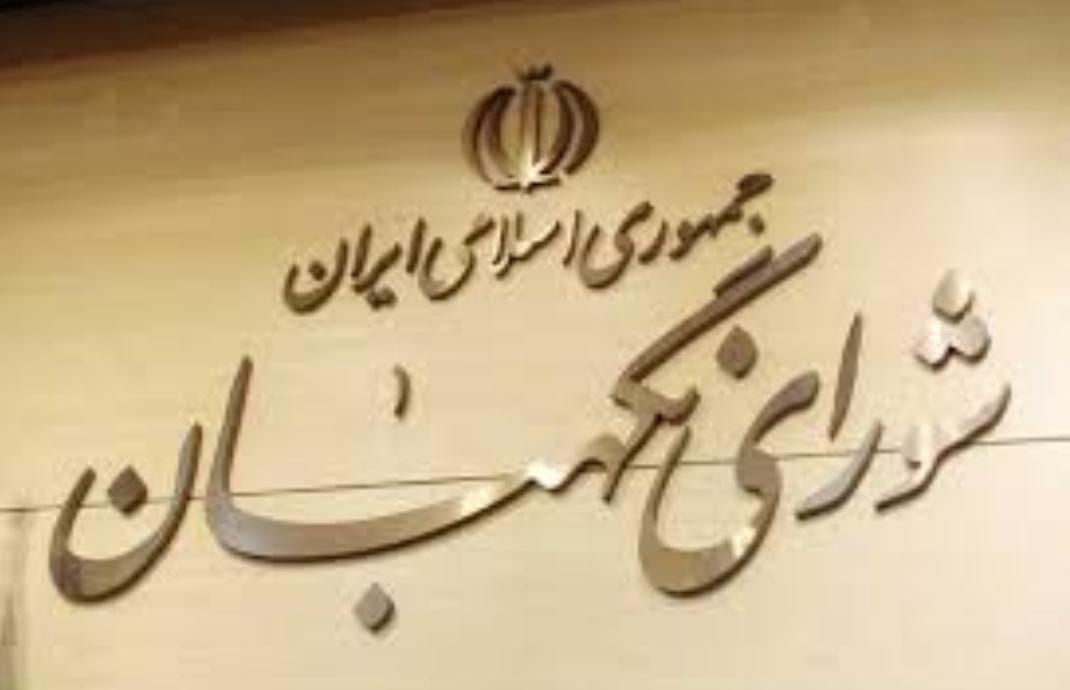 شورای نگهبان اصلاحیه قانون منع بکارگیری بازنشستگان را تایید کرد