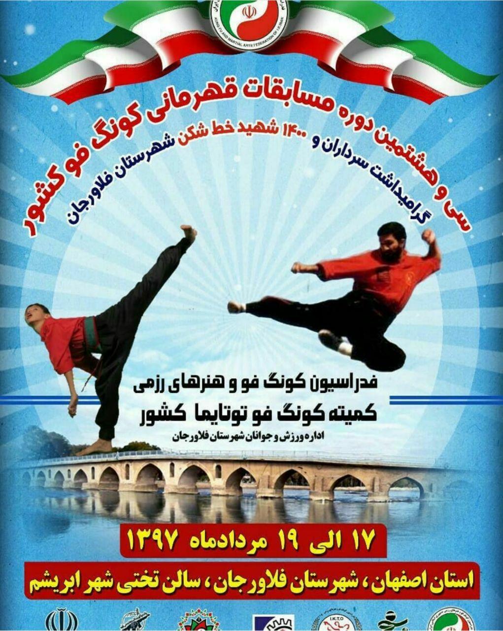 فیلم: افتتاحیه مسابقات کونگ فو قهرمانی کشور در شهرستان فلاورجان