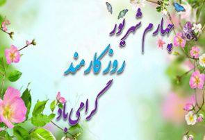 تجلیل ازکارمندان دانشگاه آزاداسلامی فلاورجان