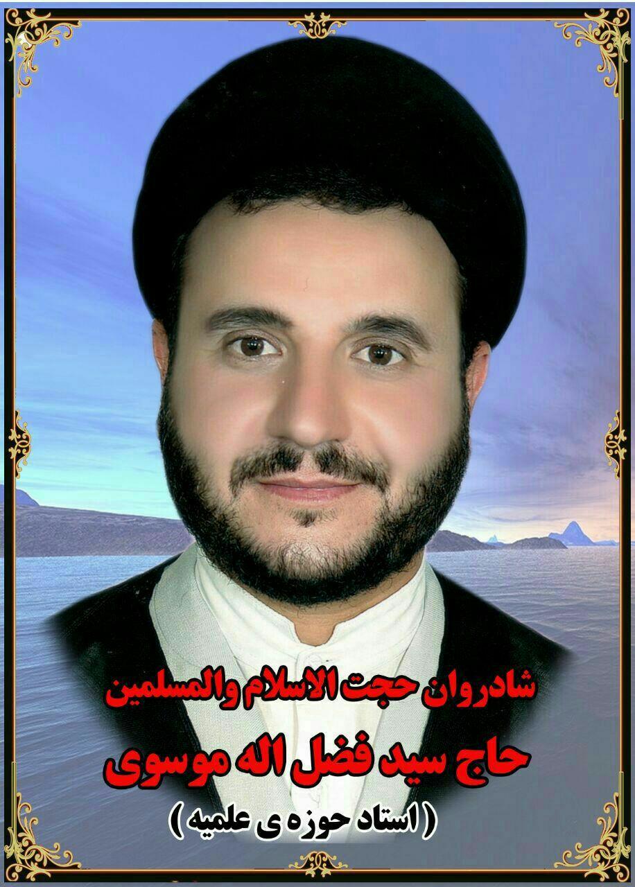 حجتالاسلام والمسلمین حاج سید فضل الله موسوی لارگانی دراثرغرق شدن درگذشت