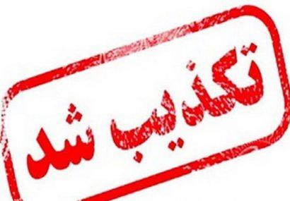 سقوط هلیکوپتر در فلاورجان تکذیب شد