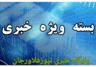 بسته ویژه خبری /کنایه سنگین ربیعی به لاریجانی /واکنش کدخدایی به ابقای جنتی در شورای نگهبان