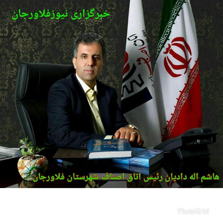 هاشم اله دادیان فلاورجانی به عنوان نماینده استان در اتاق اصناف کشور انتخاب شد