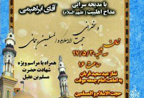 برگزاری مراسم قرائت دعای عرفه در آستان امامزاده سید محمد (ع) قهدریجان