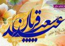 عید قربان، عید آراستن خویش به زیور بندگی است