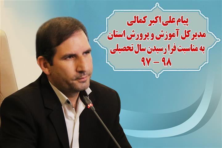 پیام مدیرکل آموزش و پرورش استان اصفهان به مناسب فرارسیدن سال تحصیلی جدید
