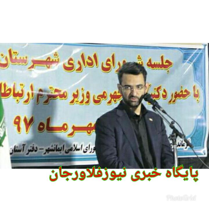 بهره مندی ۲۹ روستای شهرستان فلاورجان از اینترنت نسل ۳و۴
