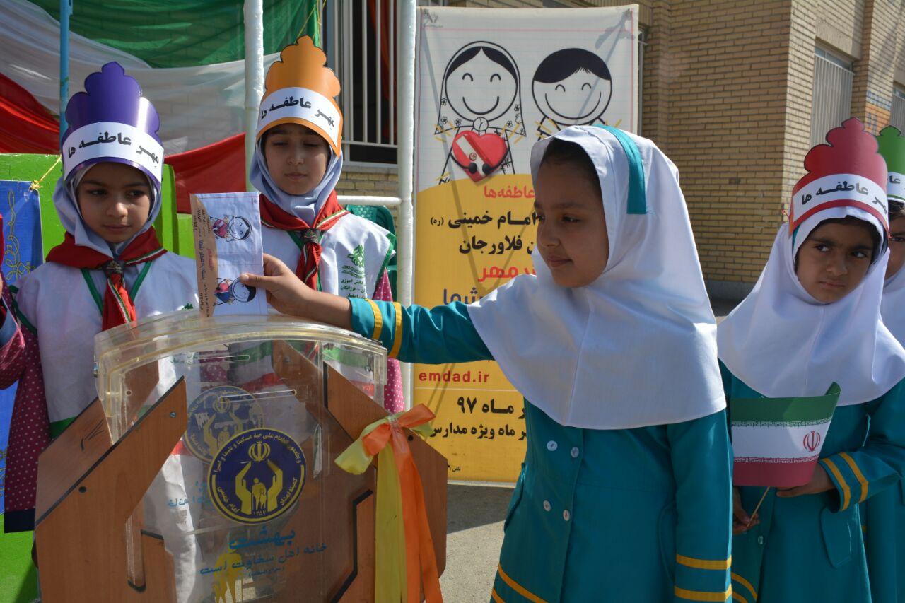 جشن مهر عاطفه ها در شهرستان فلاورجان