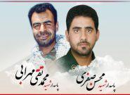 بزرگداشت چهلمین روز خاکسپاری شهیدان محسن صفری و محمدتقی مهرابی درفلاورجان