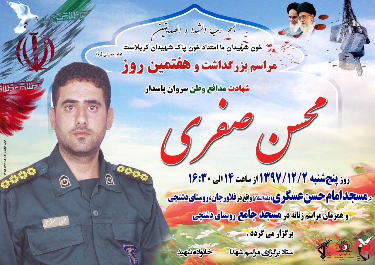 مراسم هفتمین روز شهادت محسن صفری ازشهدای حادثه تروریستی زاهدان