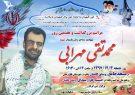 مراسم هفتمین روز شهادت محمدتقی مهرابی ازشهدای حادثه تروریستی زاهدان