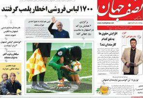 مروری بر عناوین صفحه نخست روزنامههای امروزاستان  اصفهان (دوشنبه ۲۰ اسفند ماه