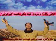 تیزر اولین یادواره سردار خط شکن شهیداکبرترابی در قهدریجان
