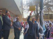 ویدئو :نواخته شدن زنگ نیکوکاری در مدارس شهرستان فلاورجان