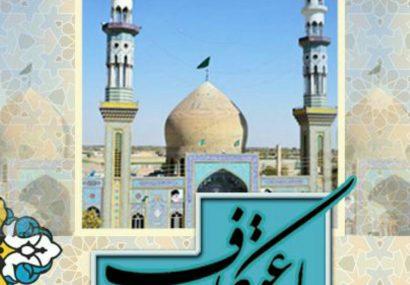 مراسم معنوی اعتکاف ویژه  خواهران  در امامزاده سید محمد(ع) فلاورجان برگزار می شود