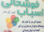 """""""اسباب خوشحالی """"کمپین ترویج سبک زندگی اسلامی در شهرستان فلاورجان"""