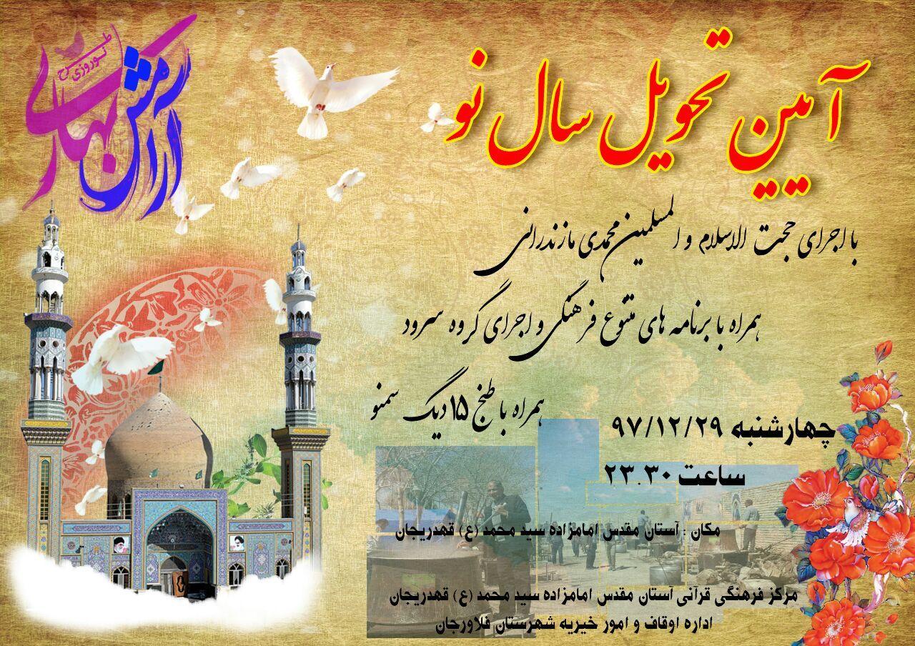 ویژهبرنامه تحویل سال نو در امامزاده سیدمحمد(ع) قهدریجان برگزار میشود