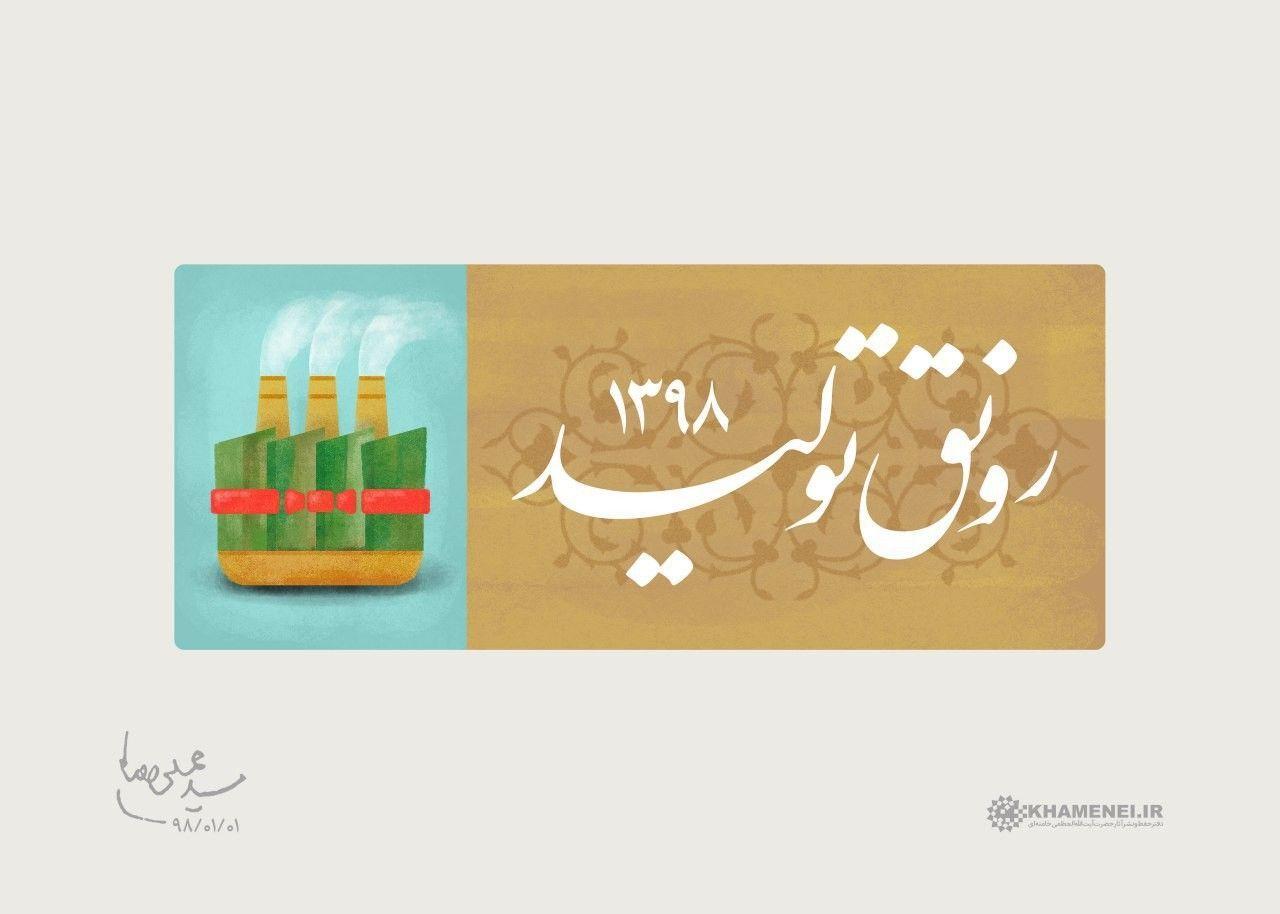 پیام تبریک امام جمعه بخش قهدریجان به مناسبت فرارسیدن سال نو