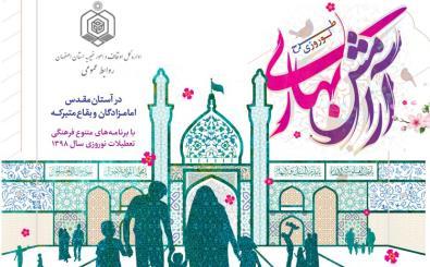 طرح آرامش بهاری در ۱۶ بقعه شهرستان فلاورجان اجرا می شود