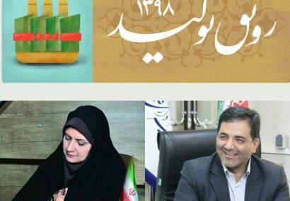 پیام تبریک شهردار وریاست شورای شهر فلاورجان  به مناسبت عید نوروز