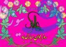 پیام تبریک جوان ترین شهردار بمناسبت میلاد حضرت علی اکبر(ع) و روز جوان