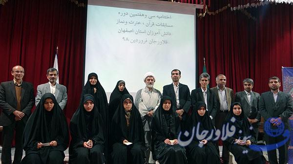 مسابقات قرآن، عترت و نمازدانش آموزان استان در فلاورجان پایان یافت