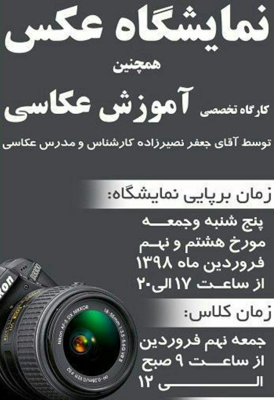 نمایشگاه عکس درروستای ونهرشهرستان فلاورجان برگزارشد