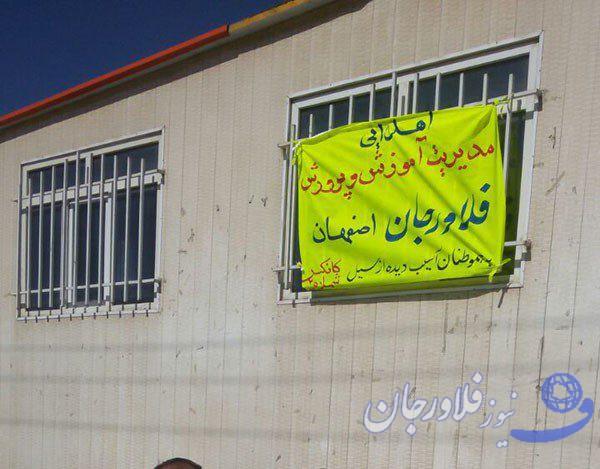 ارسال۳ کانکس از مدارس شهرستان فلاورجان به مناطق سیل زده+تصاویر