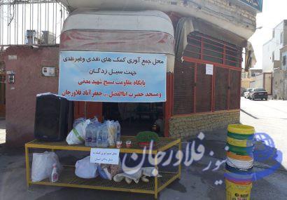 جمع آوری کمک های مردمی برای سیل زدگان در محله جعفرآباد فلاورجان