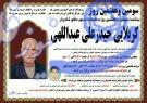 پدر معظم شهید والامقام محسن عبدالهی در شهر بهاران دعوت حق را لبیک گفت