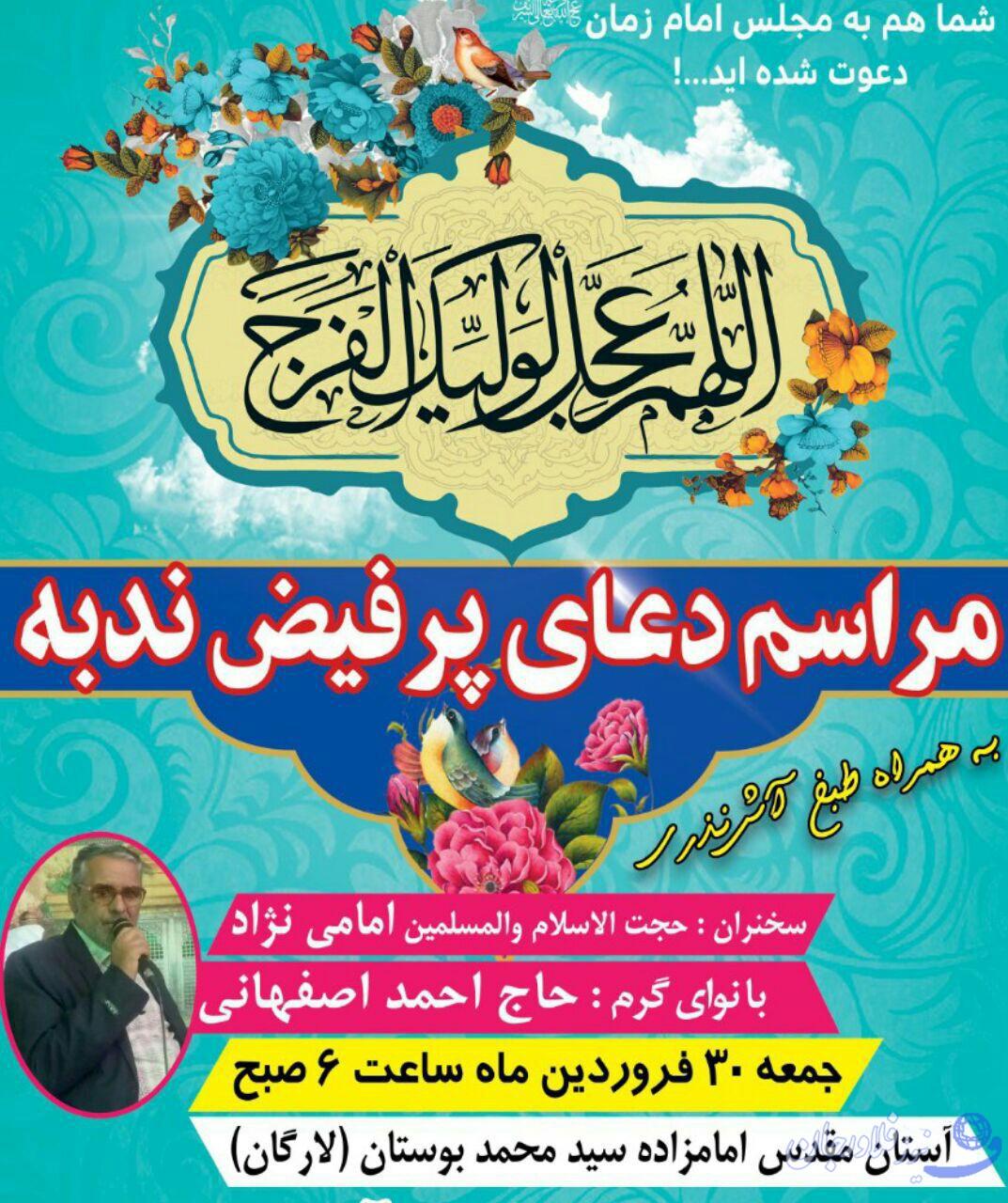 مراسم دعای ندبه درجوارآستان امامزاده سیدمحمدبوستان برگزارشد