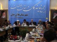 جلسه مجمع نمایندگان استان اصفهان در فلاورجان  برگزار شد