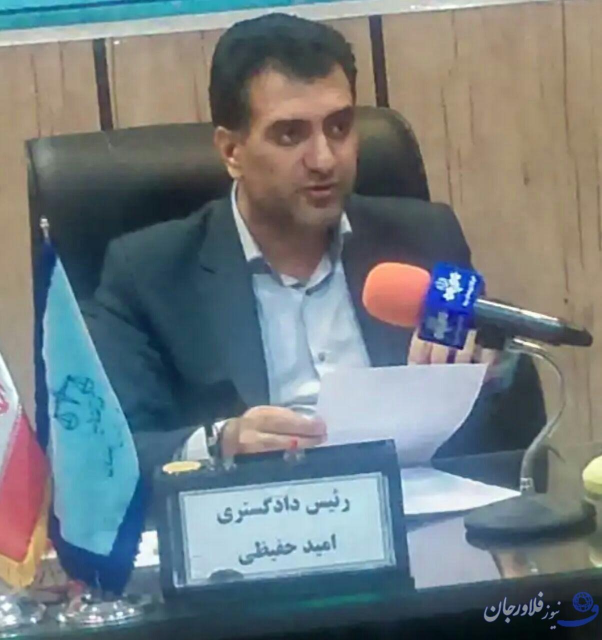 رییس دادگستری شهرستان فلاورجان: «رفع تصرف از ۲۰۱ هکتار از اراضی ملی فلاورجان»
