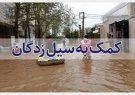 کمک های دانش آموزان و فرهنگیان فلاورجان به سیلزدگان خوزستان ارسال شد