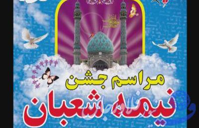 برگزاری جشن نیمه شعبان در امامزادگان و بقاع متبرکه شهرستان فلاورجان