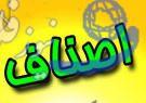 انتخابات هیئت رئیسه اتحادیه فروشندگان لوازم یدکی سبک وسنگین شهرستان فلاورجان برگزارشد