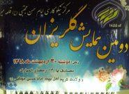 دومین همایش گلریزان مرکز نیکوکاری امام حسن مجتبی علیه السلام روستای قلعه میر برگزار شد