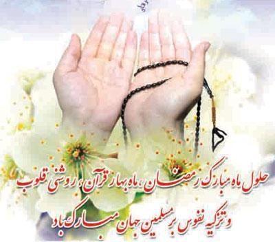 پیام تبریک شهردار و شورای اسلامی شهر فلاورجان به مناسبت حلول ماه مبارک رمضان