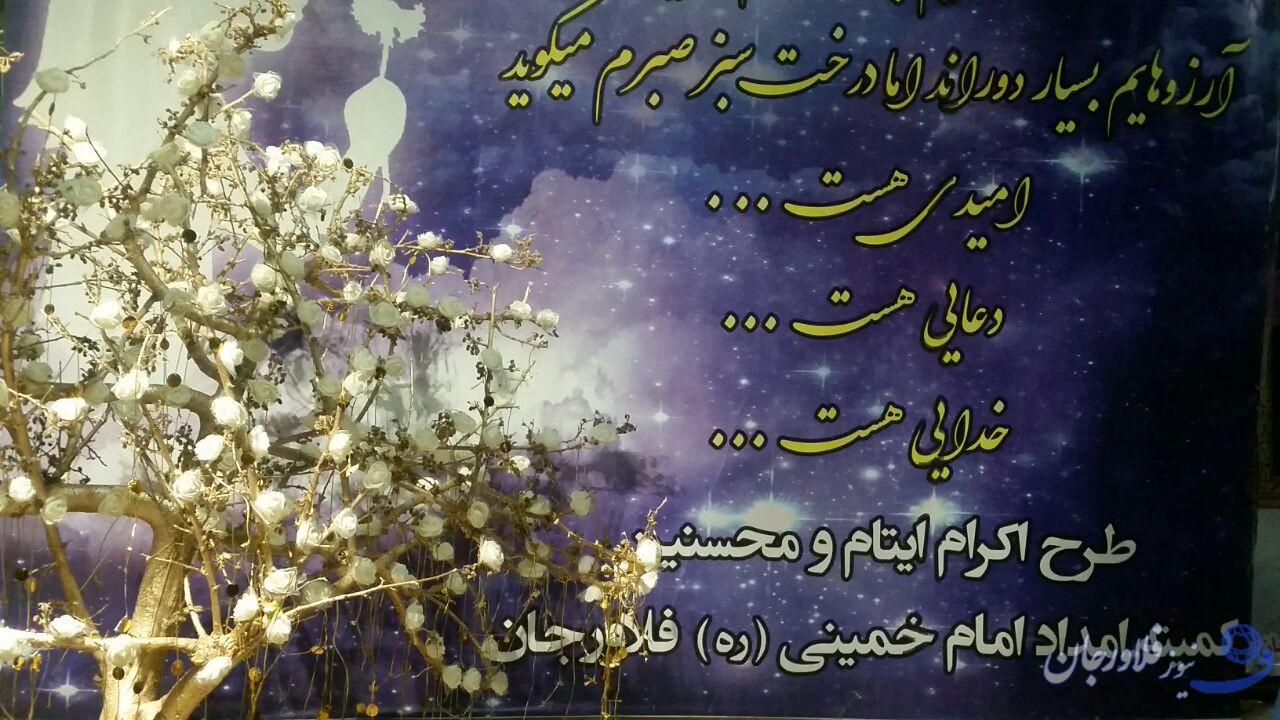 میوههای درخت آرزوهای نیازمندان فلاورجان چیده شد
