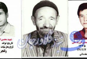 پدر شهیدان والامقام «احمدی کافشانی» آسمانی شد