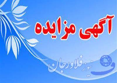 آگهی مزایده اجاره زمین توسط شهرداری فلاورجان