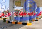آگهی مزایده جایگاه CNG فلاورجان