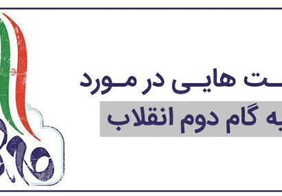 مختصات نظام اسلامی پرصلابت در گام دوم انقلاب
