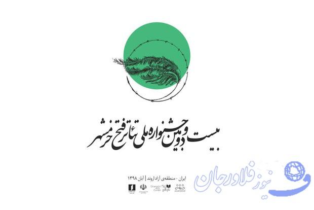 راهیابی ۲ اثرهنرمندان فلاورجانی به بیست و دومین جشنواره ملی تئاتر فتح خرمشهر