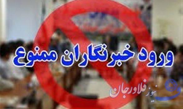 نخستین جلسه شورای اداری شهرستان فلاورجان  بدون حضور رسانه ها برگزار شد
