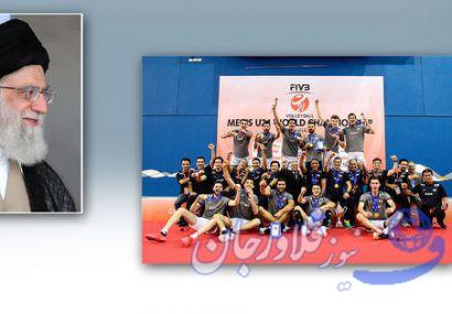 رهبر انقلاب اسلامی قهرمانی تیم ملی والیبال جوانان را تبریک گفتند