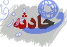 واژگونی پراید حامل اتباع افغانی در محور جوجیل به  فلاورجان